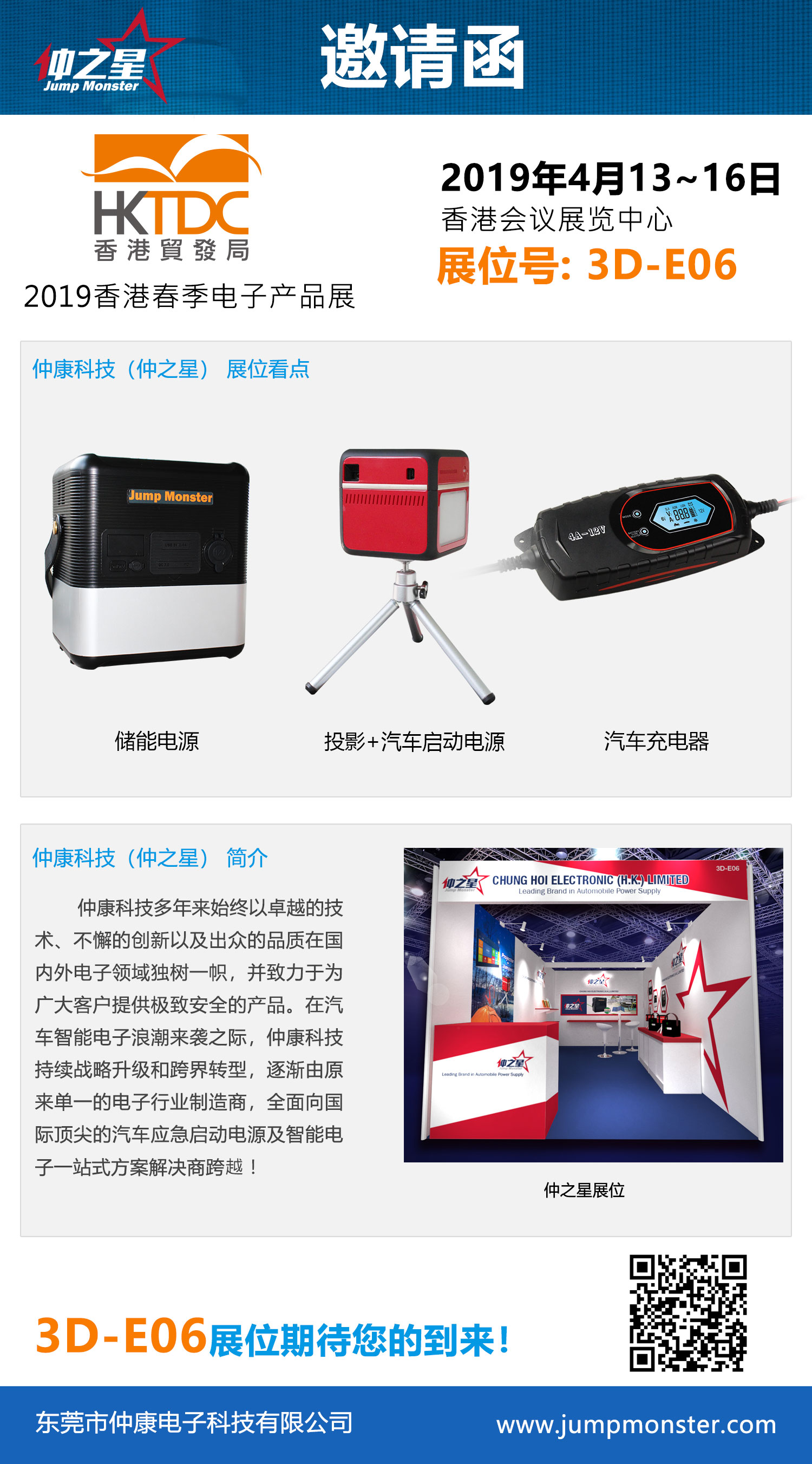 JUMP MONSTER&仲之星2019香港春季电子产品展